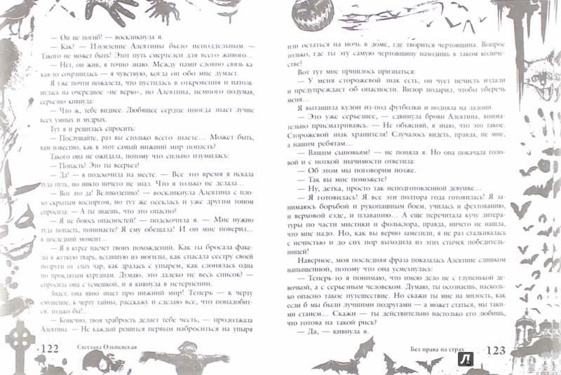 Иллюстрация 1 из 6 для Большая книга ужасов. Прогулка в мир тьмы - Светлана Ольшевская | Лабиринт - книги. Источник: Лабиринт