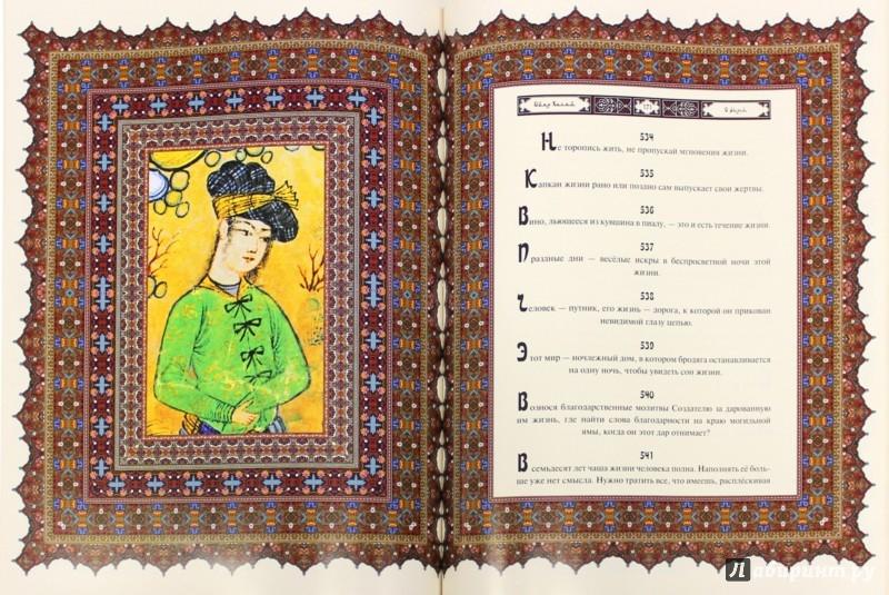 Иллюстрация 1 из 2 для Древо бытия Омара Хайяма. Афоризмы и изречения (кожа) - В. Бутромеев | Лабиринт - книги. Источник: Лабиринт