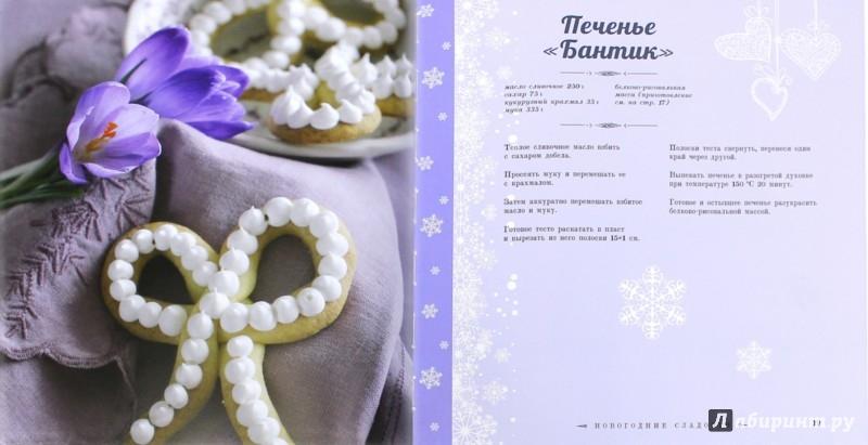 Иллюстрация 1 из 9 для Новогодние сладости - Александр Селезнев | Лабиринт - книги. Источник: Лабиринт