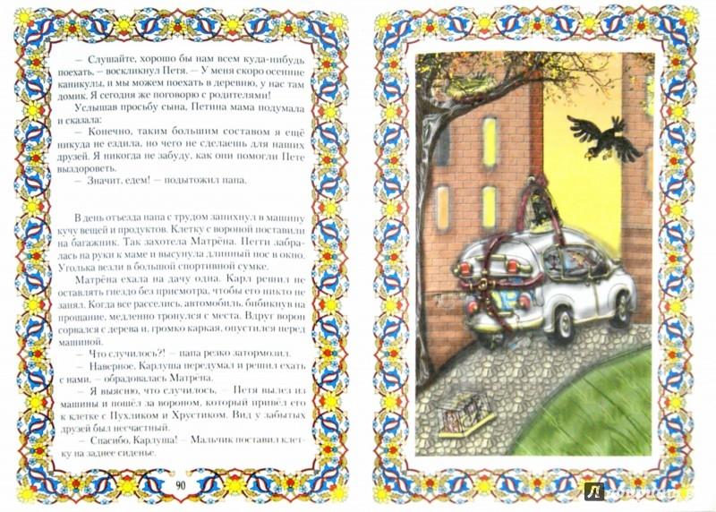 Иллюстрация 1 из 10 для Истории вороны Матрёны и её друзей - Ирина Рогалева   Лабиринт - книги. Источник: Лабиринт