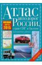Атлас автодорог России, стран СНГ и Балтии (приграничные районы) cracow 1 22 000