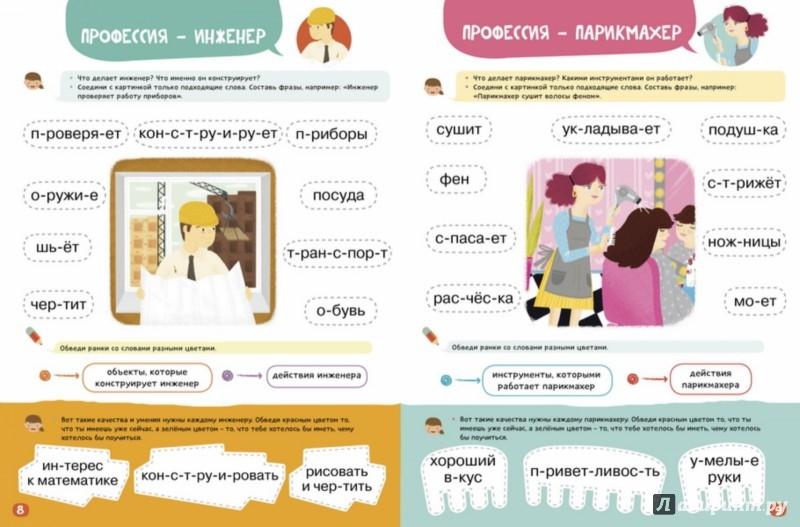 Иллюстрация 3 из 15 для Я читаю и узнаю про профессии. ФГОС ДО - Ирина Мальцева | Лабиринт - книги. Источник: Лабиринт