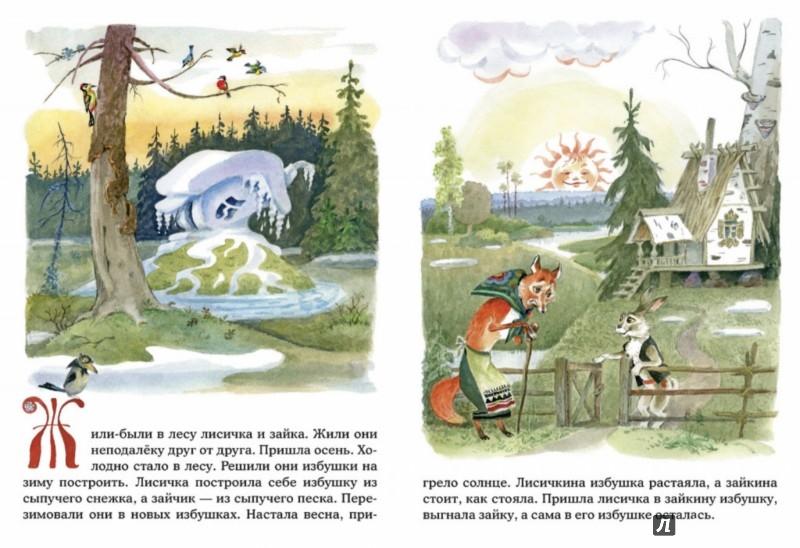 Иллюстрация 1 из 6 для Заюшкина избушка | Лабиринт - книги. Источник: Лабиринт