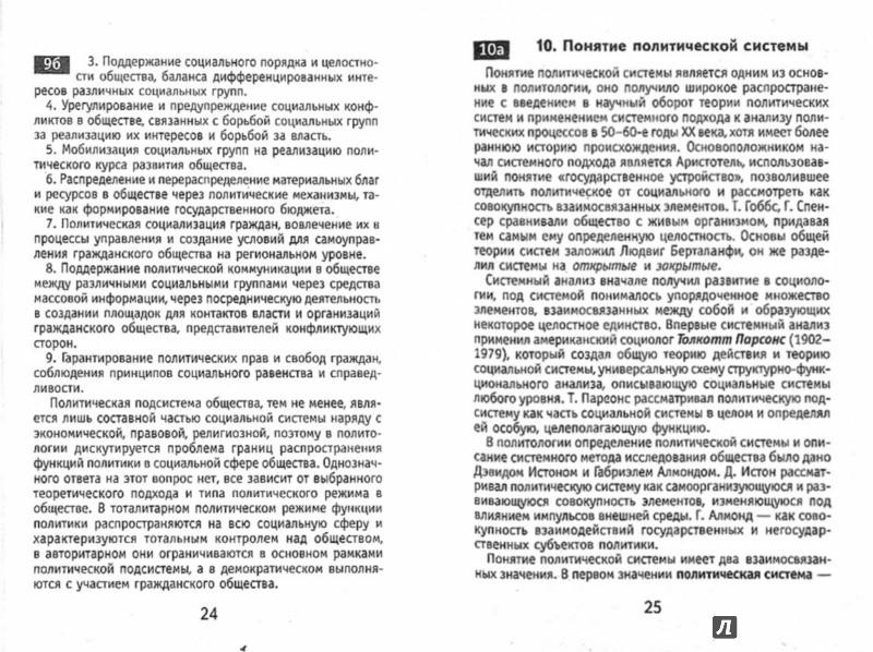 Иллюстрация 1 из 9 для Политология. Шпаргалка - Татьяна Подшибякина | Лабиринт - книги. Источник: Лабиринт