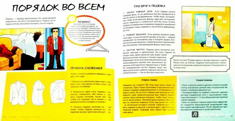 Иллюстрация 1 из 27 для Графический гид по мужскому стилю. 100 ошибок и решений - Найденская, Трубецкова | Лабиринт - книги. Источник: Лабиринт