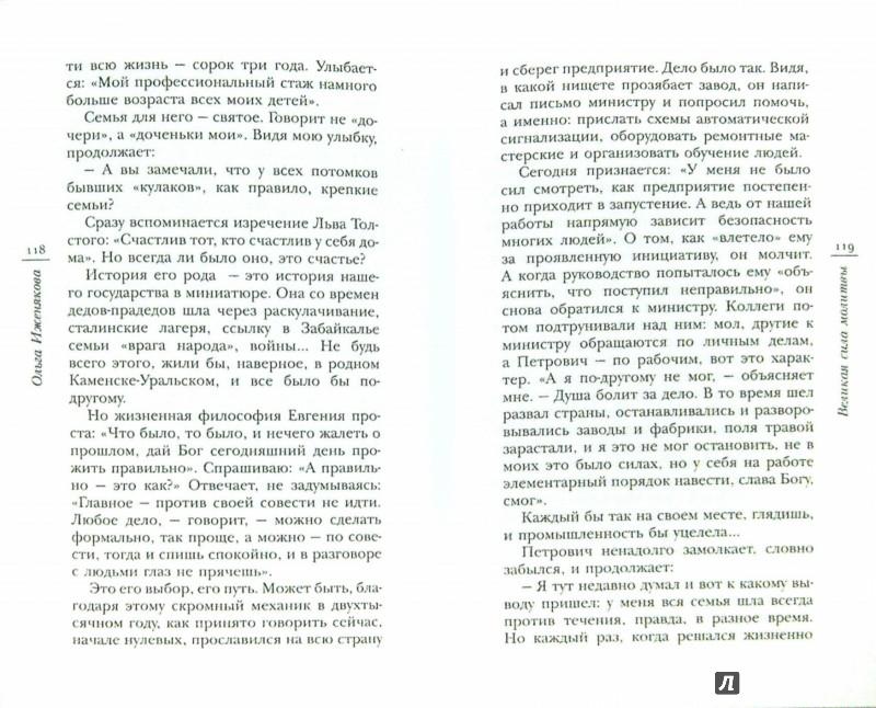 Иллюстрация 1 из 8 для Великая сила молитвы - Ольга Иженякова | Лабиринт - книги. Источник: Лабиринт