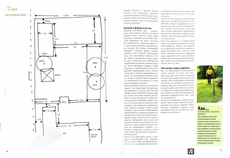 Иллюстрация 1 из 14 для Энциклопедия садового дизайна - Киртон, Шиканян | Лабиринт - книги. Источник: Лабиринт