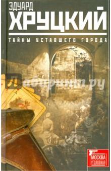 Тайны уставшего города. История криминальной Москвы