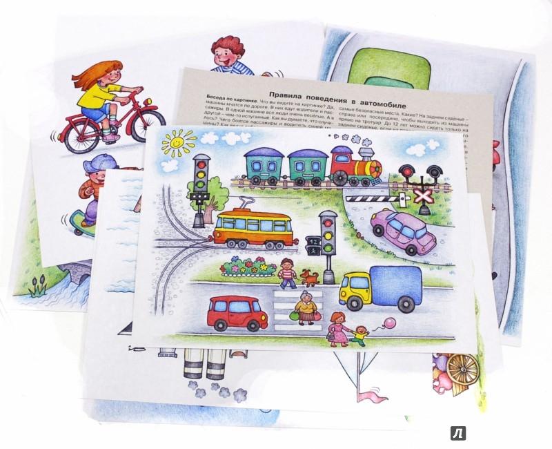 Иллюстрация 1 из 5 для Безопасность на дороге. Беседы по картинкам. ФГОС ДО - Лыкова, Шипунова | Лабиринт - книги. Источник: Лабиринт