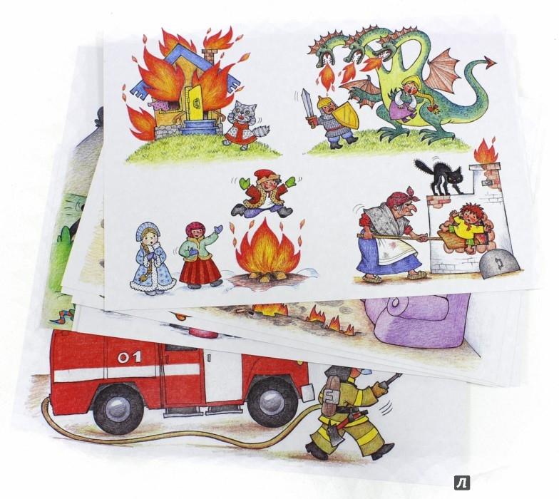 Иллюстрация 1 из 10 для Пожарная безопасность. Беседы по картинкам. ФГОС ДО - Лыкова, Шипунова | Лабиринт - книги. Источник: Лабиринт