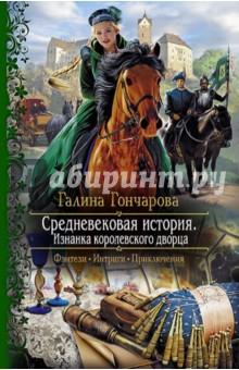 Средневековая история все книги хоть