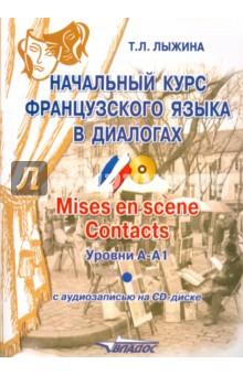 Начальный курс французского языка  в диалогах. Mises en scene. Contacts. Уровни А-А1 (+СD)