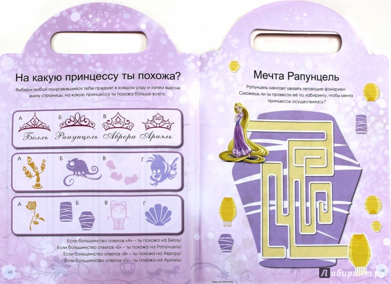 Иллюстрация 1 из 3 для Принцессы. Возьми меня с собой! Развивающая книжка с наклейками | Лабиринт - книги. Источник: Лабиринт