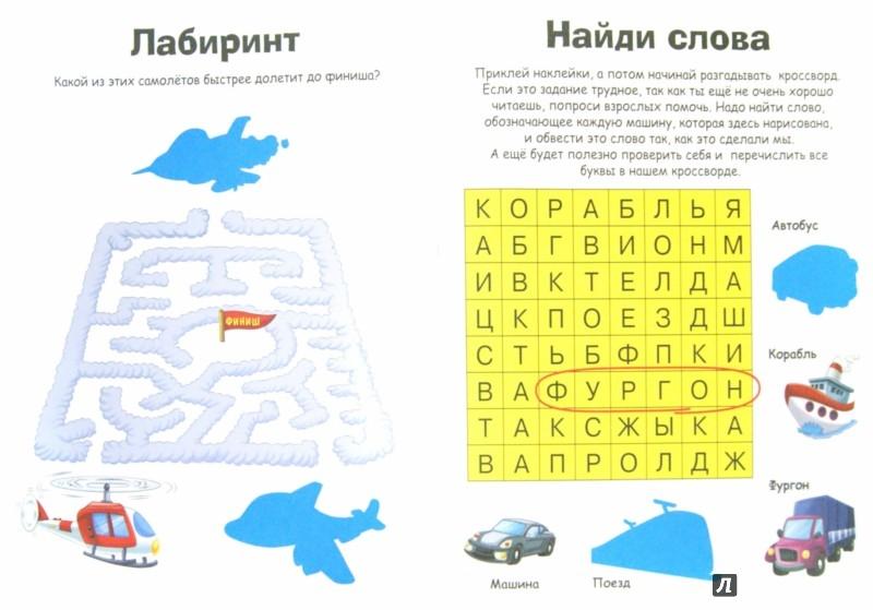 Иллюстрация 1 из 30 для Наклейки с заданиями. Машины   Лабиринт - книги. Источник: Лабиринт