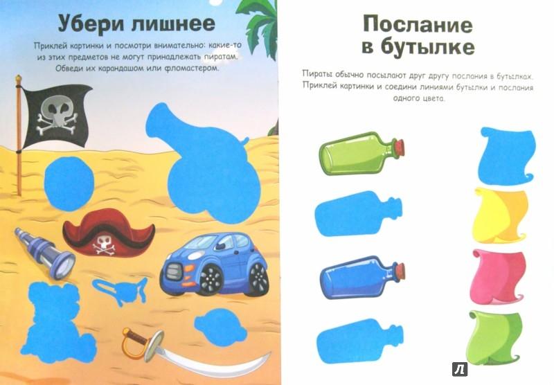 Иллюстрация 1 из 6 для Наклейки с заданиями. Пираты | Лабиринт - книги. Источник: Лабиринт