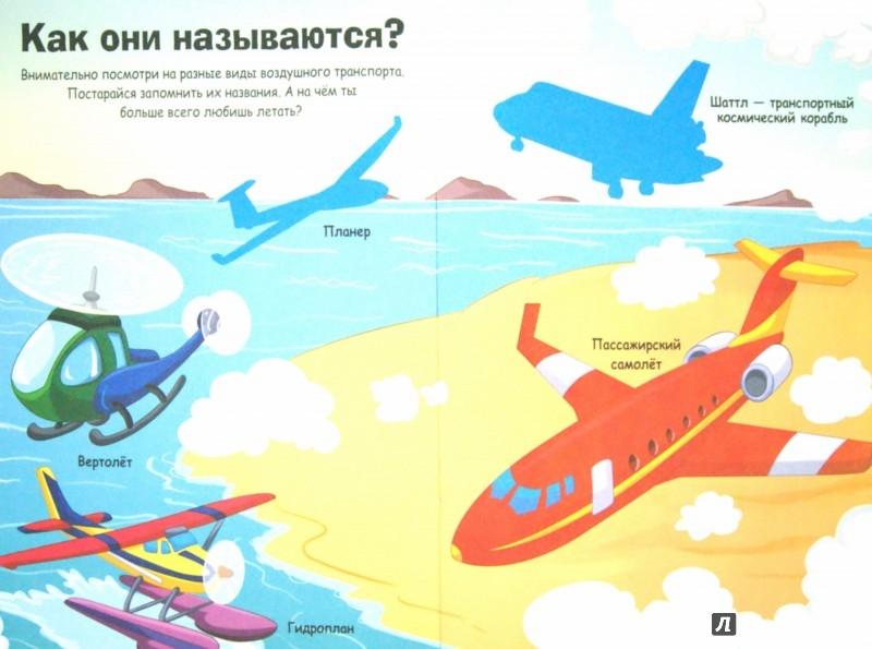 Иллюстрация 1 из 11 для Наклейки с заданиями. Самолеты | Лабиринт - книги. Источник: Лабиринт