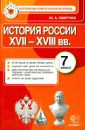 История России. 7 класс. КИМ. Итоговая аттестация