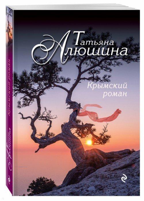 Иллюстрация 1 из 20 для Крымский роман - Татьяна Алюшина | Лабиринт - книги. Источник: Лабиринт