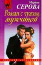 Серова Марина Сергеевна Роман с чужим мужчиной