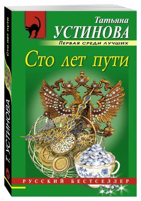 Иллюстрация 1 из 13 для Сто лет пути - Татьяна Устинова | Лабиринт - книги. Источник: Лабиринт