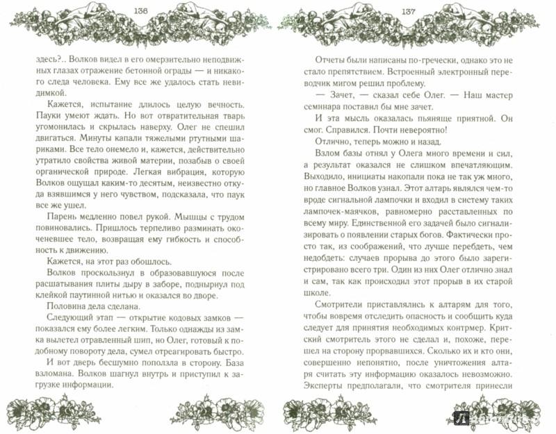 Иллюстрация 1 из 18 для Повелитель снов - Рой, Неволина | Лабиринт - книги. Источник: Лабиринт