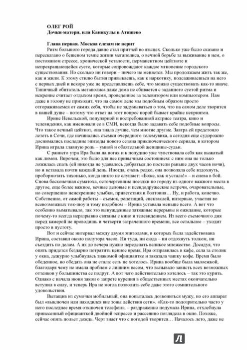 Иллюстрация 1 из 10 для Дочки-матери, или Каникулы в Атяшево - Олег Рой | Лабиринт - книги. Источник: Лабиринт