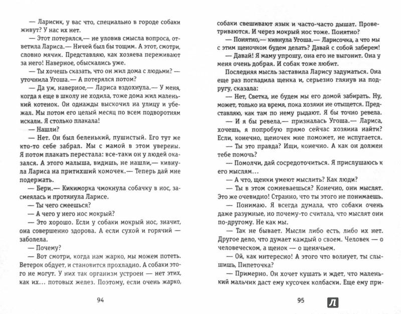 Иллюстрация 1 из 15 для Кикимора Светка Пипеткина - Татьяна Корниенко | Лабиринт - книги. Источник: Лабиринт