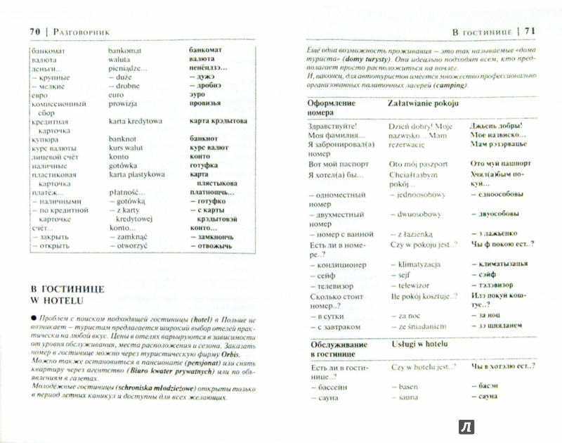 Иллюстрация 1 из 7 для Польский язык за один месяц. Самоучитель разговорного языка. Начальный уровень - Т. Прутовых | Лабиринт - книги. Источник: Лабиринт