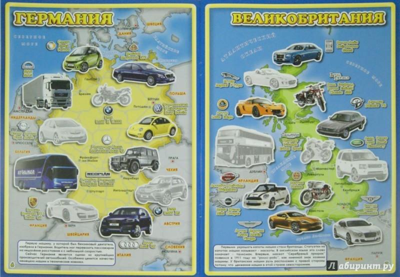 """Иллюстрация 1 из 7 для Атлас мира с наклейками """"Автомобили""""   Лабиринт - книги. Источник: Лабиринт"""