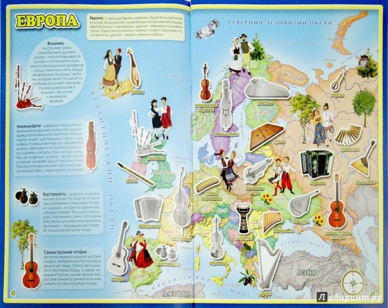 Иллюстрация 1 из 22 для Атлас МИРА с наклейками. Музыкальные инструменты | Лабиринт - книги. Источник: Лабиринт