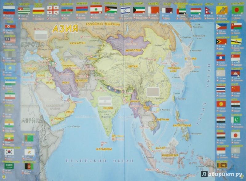 Иллюстрация 1 из 15 для Атлас МИРА с наклейками. Страны и флаги | Лабиринт - книги. Источник: Лабиринт