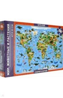 Мир. Животные и растения. Карта-пазл. (260 деталей)