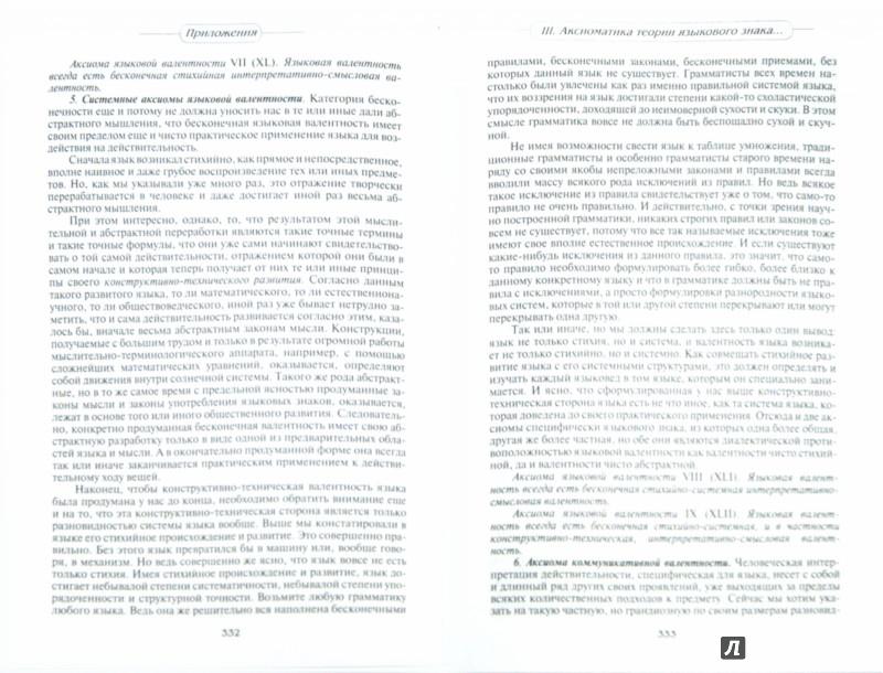 Иллюстрация 1 из 19 для Проблема символа и реалистическое искусство - Алексей Лосев | Лабиринт - книги. Источник: Лабиринт