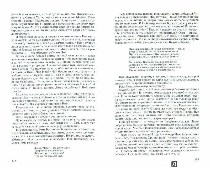 Иллюстрация 1 из 13 для Саша Черный - Виктория Миленко | Лабиринт - книги. Источник: Лабиринт