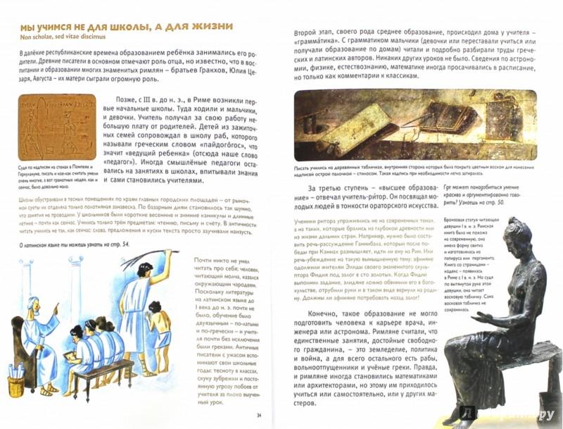 Иллюстрация 1 из 37 для Мы живём в Древнем Риме - Виктор Сонькин | Лабиринт - книги. Источник: Лабиринт