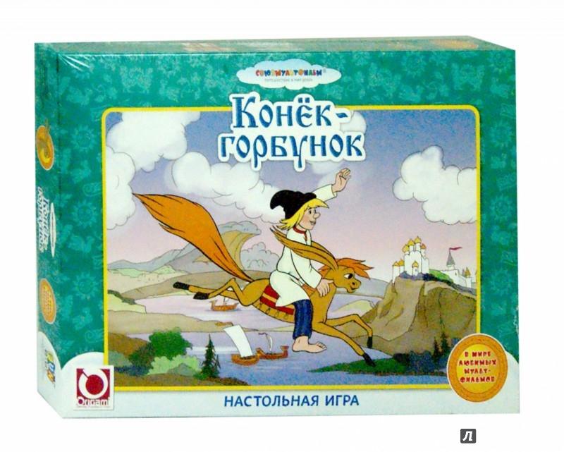 Иллюстрация 1 из 2 для Сказки. Конек-горбунок (10923) | Лабиринт - игрушки. Источник: Лабиринт