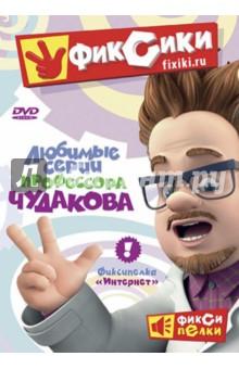 Фиксики. Любимые серии профессора Чудакова (DVD) гений 2016 dvd