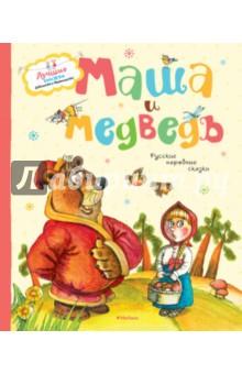 Купить Маша и медведь, Махаон, Русские народные сказки