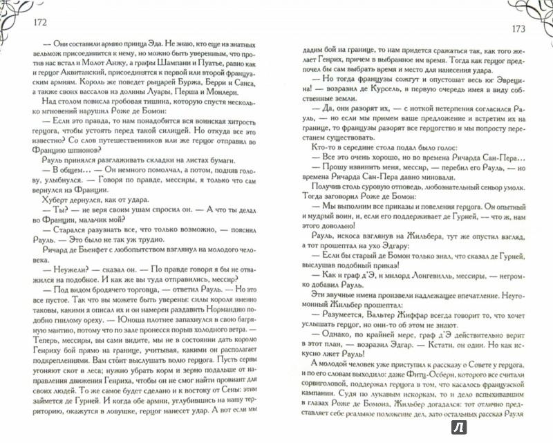 Иллюстрация 1 из 6 для Завоеватель сердец - Джоржетт Хейер | Лабиринт - книги. Источник: Лабиринт