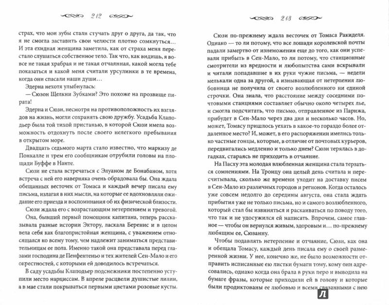 Иллюстрация 1 из 19 для Неукротимая Сюзи - Луиза Башельери | Лабиринт - книги. Источник: Лабиринт