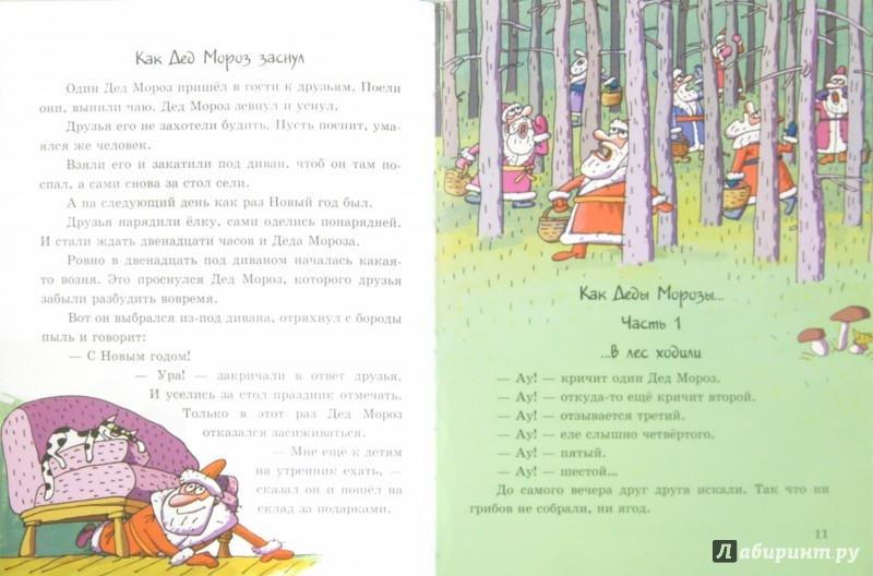 Иллюстрация 1 из 3 для Деды Морозы круглый год - Юрий Никитинский | Лабиринт - книги. Источник: Лабиринт