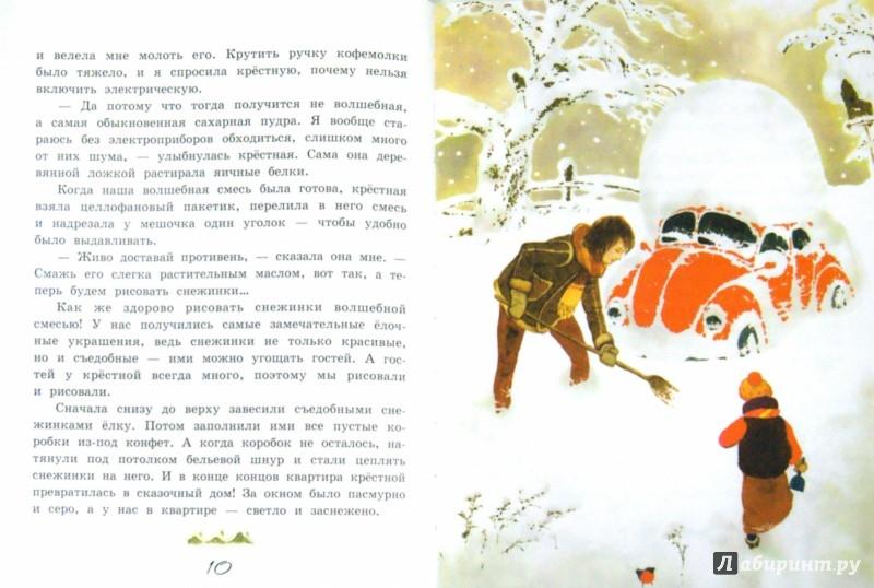 Иллюстрация 1 из 16 для Новый год у крестной - Елена Масло | Лабиринт - книги. Источник: Лабиринт