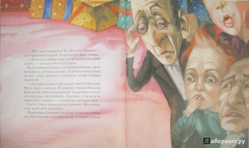 Иллюстрация 1 из 19 для Хочу, хочу подарков! - Олег Симоненко | Лабиринт - книги. Источник: Лабиринт