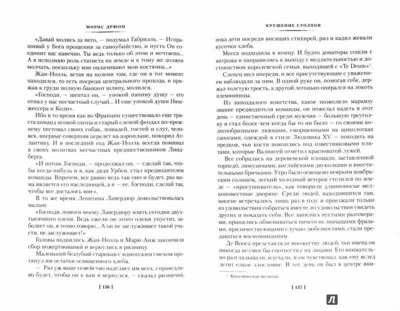 Иллюстрация 1 из 32 для Крушение столпов - Морис Дрюон | Лабиринт - книги. Источник: Лабиринт
