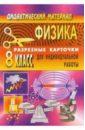 Шевцов Владимир Дидактический материал по физике (разрезные карточки для индивидуальной работы). 8 класс