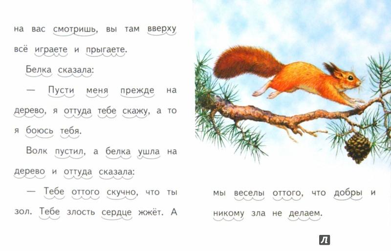 Иллюстрация 1 из 12 для Белка и волк - Лев Толстой   Лабиринт - книги. Источник: Лабиринт