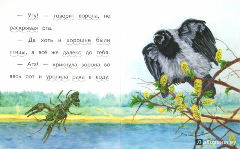 Иллюстрация 1 из 7 для Ворона и рак - Константин Ушинский | Лабиринт - книги. Источник: Лабиринт