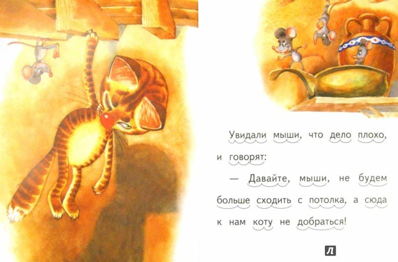 Иллюстрация 1 из 16 для Кот и мыши - Лев Толстой | Лабиринт - книги. Источник: Лабиринт