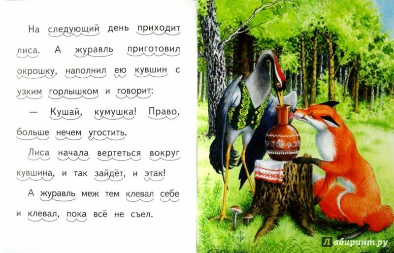 Иллюстрация 1 из 21 для Лиса и журавль | Лабиринт - книги. Источник: Лабиринт