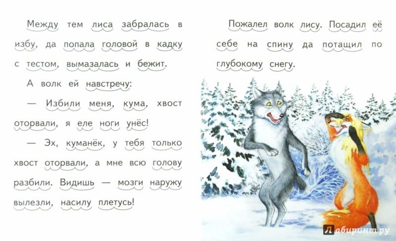 Иллюстрация 1 из 4 для Лисичка и волк | Лабиринт - книги. Источник: Лабиринт